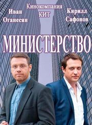 В небольшом городке, в министерстве строительного комплекса, работают два товарища - Бранд и Гришко. Находясь на должности заместителей министра, мужчину имеют довольно неплохие оклады и уважение