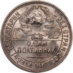 Russia 1926 ПЛ 50 Kopeks Y# 89.2 http://www.ngccoin.com/price-guide/world/russia-50-kopeks-y-892-1925-1927-cuid-46679-duid-130798