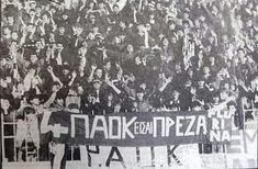 old school(PAOK) Old School, Fans, Laughing