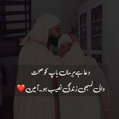 Urdu Thoughts, Deep Thoughts, Urdu Quotes Images, Funny Attitude Quotes, Heart Touching Shayari, My Face Book, True Words, Urdu Poetry, Islamic Quotes