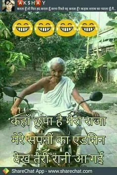 Great Funny Pick, Latest Funny Jokes, Funny Jokes In Hindi, Funny Quotes, Cute Love Heart Images, Funny Images, Funny Pictures, Facebook Jokes, Comedy Pictures