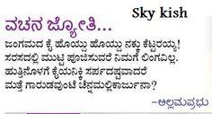 Skykishrain - Kannada Vachanagalu