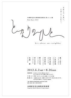 フライヤー : 優れた紙面デザイン 日本語編 (表紙・フライヤー・レイアウト・チラシ)750枚位 - NAVER まとめ