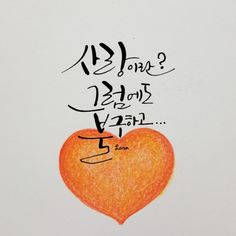 Caligraphy, Calligraphy Art, Korean Fonts, Korean Writing, Writing Fonts, Love Wall Art, Japanese Calligraphy, Typography, Words