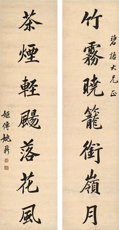 Yao Nai (1731-1815) CALLIGRAPHY COUPLET IN KAISHU.  Ink on paper, pair of hanging scrolls each 126.3 by 31.4 cm. 49 ¾ by 12 3/8 in. (2)  姚鼐 (1731-1815) 楷書七言聯 水墨紙本 立軸  款識: 竹霧曉籠銜嶺月,茶煙輕颺落花風。 碧梧大兄正。姬傳姚鼐。  鈐印:「鼐」、「姬傳」。 each 126.3 by 31.4 cm. 49 ¾ by 12 3/8 in. (2)
