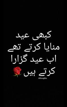 Waqai is eid ka dil hi nai kr raha.waqai meri to bs bed pay yadon mai guzary g na mehndi na kapry 😊 Urdu Funny Poetry, Poetry Quotes In Urdu, Best Urdu Poetry Images, Love Poetry Urdu, Words Hurt Quotes, Mixed Feelings Quotes, Poetry Feelings, Eid Poetry, Poetry Pic
