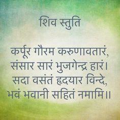 शिव स्तुति  कर्पूर गौरम करुणावतारं, संसार सारं भुजगेन्द्र हारं। सदा वसंतं हृदयार विन्दे, भवं भवानी सहितं नमामि॥