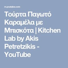 Τούρτα Παγωτό Καραμέλα με Μπισκότα  | Kitchen Lab by Akis Petretzikis - YouTube