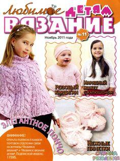 Любимое вязание детям 2011'11 - Любимое вязание - Журналы по рукоделию - Страна…