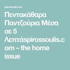 Πεντακάθαρα Παντζούρια Μέσα σε 5 Λεπτάspirossoulis.com – the home issue Home Hacks, Clean House, Good To Know, Cleaning Hacks, Home And Garden, Tips, Mario, Articles, Homes