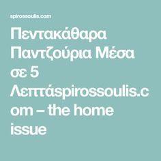 Πεντακάθαρα Παντζούρια Μέσα σε 5 Λεπτάspirossoulis.com – the home issue Home Hacks, Clean House, Cleaning Hacks, Food And Drink, Home And Garden, Tips, Mario, Articles, Homes