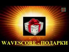 WAVESCORE Как Делать Покупки в Онлайн Магазинах Amazon,Hotel и др