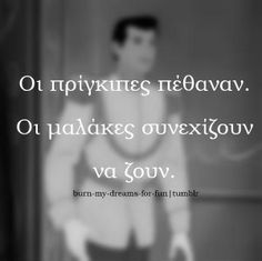 Find images and videos about heart, greek quotes and greek on We Heart It - the app to get lost in what you love. Epic Quotes, Best Quotes, Awesome Quotes, Tumblr, Greek Quotes, English Quotes, Cover Photos, Find Image, We Heart It