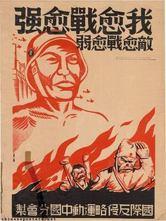 Chinese News Service Poster: translation from Chinese characters: Chinese Propaganda Posters, Ww2 Propaganda, Chinese Posters, Patriotic Posters, Discussion, Le Club, Japanese American, Prisoners Of War, China