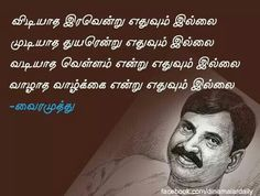Vairamuthu words Best Quotes, Nice Quotes, My Darling, Wall Quotes, Love, Proverbs, Life Lessons, Confidence, Literature