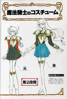 CLAMP, TMS Entertainment, Magic Knight Rayearth, Magic Knight Rayearth: Materials Collection, Hikaru Shidou, Umi Ryuuzaki