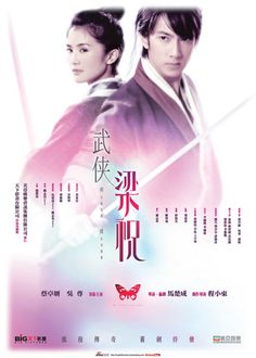 The Butterfly Lovers (2008 film) - Wikipedia