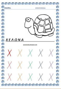 Preschool Worksheets, Preschool Activities, Greek Language, Learn To Read, School Projects, Educational Toys, Special Education, Crafts For Kids, Letters