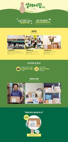 #2018년5월3주차 #옥션 #설레어함4탄 www.auction.co.kr Event Page, Ad Design, Promotion, Banner, Ads, Projects, Bench, Cosmetics, Book