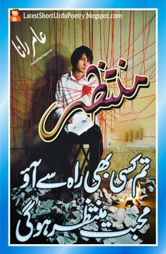 Latest Short Urdu Poetry - Google+