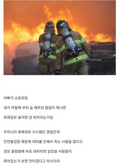 My Father, Firefighter, Master Chief, School, Funny, Movies, Films, Fire Fighters, Funny Parenting