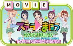 TVアニメ「ステラのまほう」公式サイト