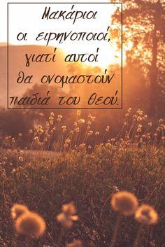 #Μακάριοι #ειρηνοποιοί