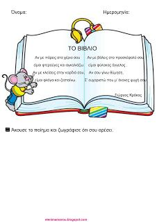 Ελένη Μαμανού: 2 Απριλίου - Παγκόσμια Ημέρα Παιδικού Βιβλίου School Projects, Books To Read, Reading Books, Bookmarks, Childrens Books, Therapy, Teaching, Day, Babies