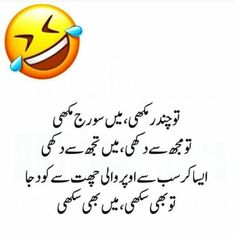 Funny Quotes In Urdu, Best Friend Quotes Funny, Funny Attitude Quotes, Cute Funny Quotes, Jokes Quotes, Sarcastic Quotes, Eid Quotes, Funny Pics, Very Funny Jokes