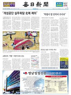 2013년 5월 14일 화요일 매일신문 1면