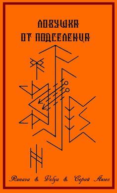 Став » Ловушка для подселенца 2 « | Магия Рун. Runava, Velya, Серый Ангел Runes, Ancient Runes