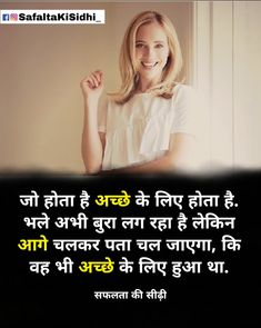 Life Quotes Pictures, Hindi Quotes On Life, Motivational Quotes In Hindi, Smile Quotes, Photo Quotes, Spiritual Quotes, True Quotes, Words Quotes, Picture Quotes