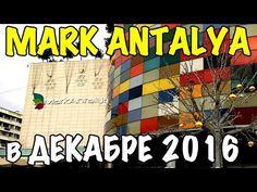 Турция, Анталия - ТЦ Марк Анталия - MARK ANTALYA в Декабре - Turkey 2016 [IVAN LIFE] - YouTube