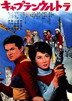 キャプテンウルトラ / Captain Ultra (1967) Japanise movie poster