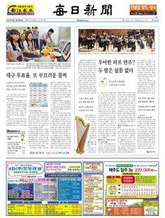 2014년 6월 7일 토요일 매일신문 1면