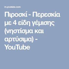 Πιροσκί - Περεσκία με 4 είδη γέμισης (νηστίσμα και αρτύσιμα) - YouTube
