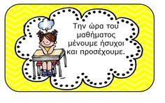 Αφού πλέον μάθαμε όλα τα γράμματα (κάτι δίψηφα μας ξεφεύγουν μόνο, λεπτομέρειες!), έφερα στην τάξη τον Λάκη τον Κροκοδειλάκη να επιβραβεύ...