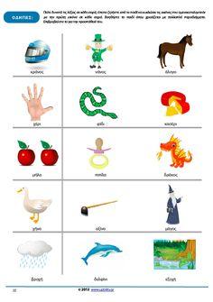 Speech Language Therapy, Speech And Language, Speech Therapy, Greek Language, Phonological Awareness, Activities, Education, Montessori