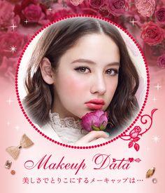 Makeup Data. 美しさでとりこにするメーキャップは…