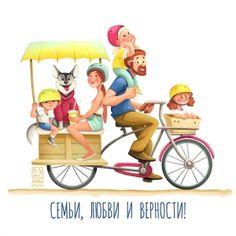 Работа Postcard for Family Day. Прочее © Anna Kitaeva. Открытка на День Семьи, Любви и Верности для Wachanga (c). Cмотрите на re:vision