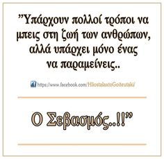 Greek Quotes, People Talk, Posters, Drink, Food, Beverage, Eten, Poster, Postres