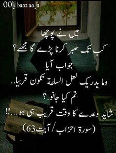 bayshaq KHUDA HER cheez say waqif h. Please Allah Paak help me to out this difficulty. Islamic Qoutes, Islamic Messages, Muslim Quotes, Islamic Inspirational Quotes, Imam Ali Quotes, Quran Quotes, Faith Quotes, Learn Islam, Islam Religion