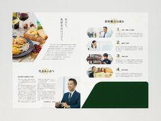 老舗食品輸入企業「亀屋食品」のトータルブランディング。 | ブランディング・デザインコンサルティングファーム | DONGURI Company Brochure, Type Setting, Editorial Design, It Works, Layout, Branding, Magazine, Graphic Design, Japan