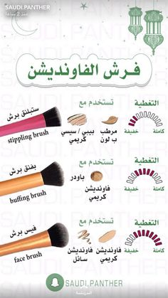"""There are lots of cosmetic business marketing mineral makeups by different names, however all variations of mineral makeup have a typical ingredient. They all consist of """"natural"""" minerals. Skin Makeup, Beauty Makeup, Makeup Brush Uses, Learn Makeup, Beauty Care Routine, Makeup Lessons, Makeup Cosmetics, Best Makeup Products, Make Up"""
