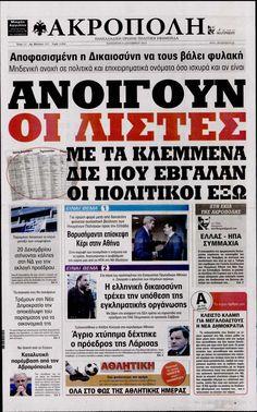 Εφημερίδα Η ΑΚΡΟΠΟΛΗ - Παρασκευή, 04 Δεκεμβρίου 2015