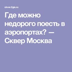 Где можно недорого поесть в аэропортах? — Сквер Москва