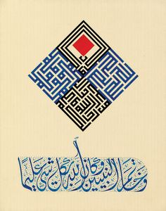 Muhammad is not the father of any man among you, but he is the messenger of Allah and the Seal of the Prophets; and Allah is ever Aware of all things. Arabic Calligraphy Design, Calligraphy Fonts, Islamic Calligraphy, Turkish Art, Arabic Art, Penmanship, Sacred Art, Letter Art, Art Quotes