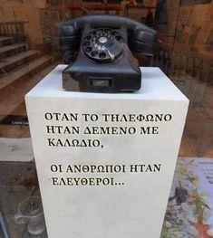 Ποσο ισχύει η αλήθεια αυτή.. εφαρμόστε άμα θέλετε έναν χρήσιμο κανόνα που θα σας βοηθήσει να απεξαρτητοποιηθείτε ως ένα βαθμό από το κινητό… Funny Greek Quotes, Funny Quotes, Life Quotes, Religion Quotes, Motivational Quotes, Inspirational Quotes, Quotes About Everything, Dad Jokes, Great Words