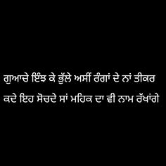 Sad Quotes, Qoutes, Motivational Quotes, Life Quotes, Shayri Life, Punjabi Love Quotes, Punjabi Status, Punjabi Poetry, Dil Se