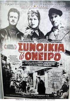 """1961 """"ΣΥΝΟΙΚΙΑ ΤΟ ΟΝΕΙΡΟ"""" ΑΛΕΚΟΥ ΑΛΕΞΑΝΔΡΑΚΗ Cinema Posters, Movie Posters, World Pictures, Slums, Series Movies, Old Movies, Classic Movies, Movies Online, Greek"""